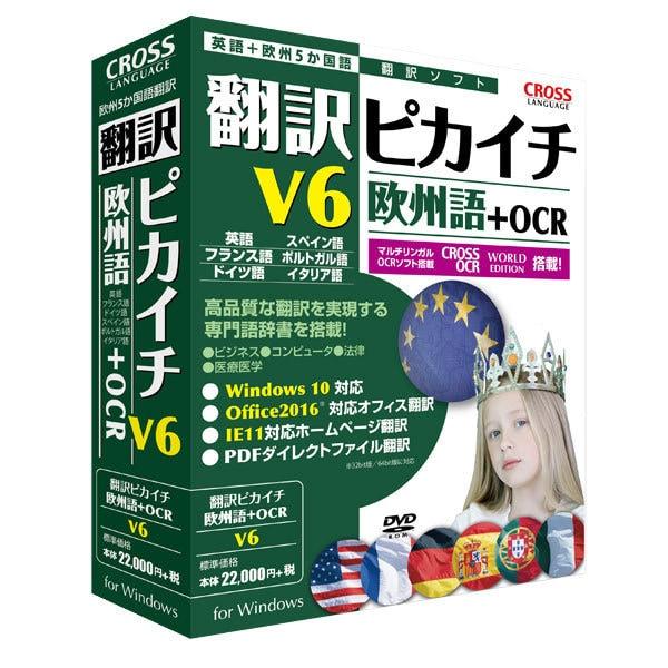 翻訳ピカイチ 欧州語 V6+OCR