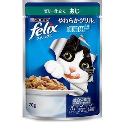 フィリックス やわらかグリル 成猫用 ゼリー仕立て あじ 70g [猫用総合栄養食]