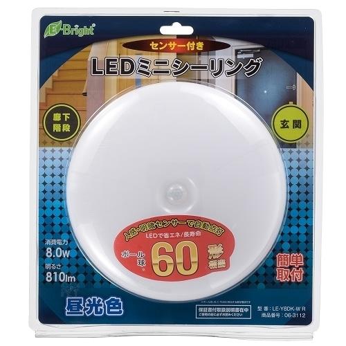 LE-Y8DK-WR [人感センサー付き LEDミニシーリング 8.0W 昼光色]
