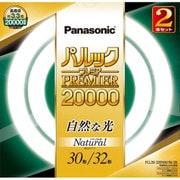 FCL3032ENWM2K [パルックプレミア20000 30形+32形 2本セット ナチュラル色]