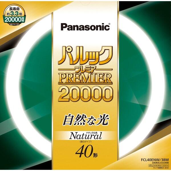 FCL40ENW38M [パルックプレミア20000 40形 ナチュラル色]