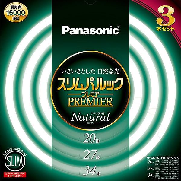 FHC202734ENW23K [スリムパルックプレミア 20形+27形+34形 3本セット(ナチュラル色)]