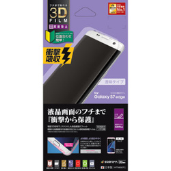 WT709GS7E [Galaxy S7 edge 衝撃吸収3DF(TPU) 反射防止]