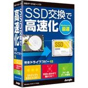 完全ドライブコピー15 [Windowsソフト]