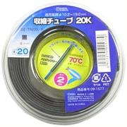 DZ-TR200/K [収縮チューブ φ20.0mm 黒 2m]