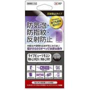 FPS-RMLVR [Sony ライブビューリモコン RM-LVR2V / RM-LVR1用 反射防止タイプ 防気泡・防指紋 液晶保護フィルム]
