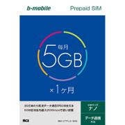 BM-GTPL3-1MN [bモバイル 5GB×1ヶ月SIMパッケージ ナノSIM]