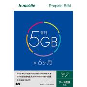BM-GTPL3-6MN [bモバイル 5GB×6ヶ月SIMパッケージ ナノSIM]
