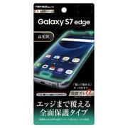 RT-GS7EF/WZ1 [Galaxy S7 edge 光沢 TPU フルカバー 液晶保護フィルム]