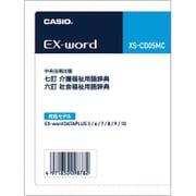 XS-CD05MC [福祉用語辞典カード]