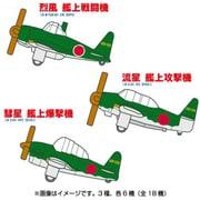 ちび丸グレードアップパーツシリーズ No.19 艦載機セット2 (クリアー成型) [模型]