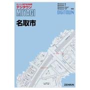 電子住宅地図 DIGITOWN(デジタウン) 宮城県名取市 201512 [Windowsソフト]