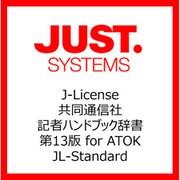 共同通信社 記者ハンドブック辞書 第13版 for ATOK JL-Standard [ライセンスソフト]