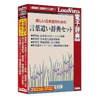 美しい日本語のための言葉遣い辞典セット [Windows/Mac]