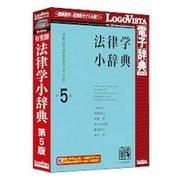 有斐閣 法律学小辞典 第5版 [Windows/Mac]