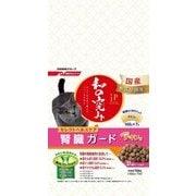 ジェーピースタイル 和の究み セレクトヘルスケア 猫用 腎臓の健康維持サポート チキン風味 700g [キャットフード]