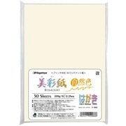 ナ-988 [美彩紙 自然色 209g/m2 ハガキサイズ(50)]