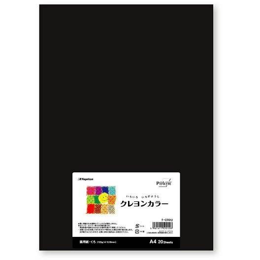 ナ-CR012 [クレヨンカラー くろ A4(20)]
