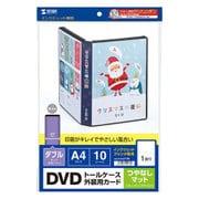 JP-DVD11N [ダブルサイズDVDトールケース用カード つやなしマット]