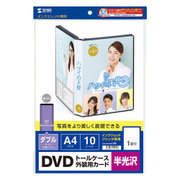 JP-DVD12N [ダブルサイズDVDトールケース用カード 半光沢]