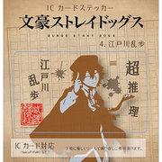 コウブツヤ 文豪ストレイドッグス ICカードステッカー 04.江戸川乱歩