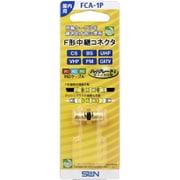 FCA-1P [金メッキ 中継コネクタ]