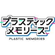 プラスティック・メモリーズ [PS Vitaソフト]