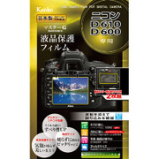 マスターGフィルム ニコンD610/D600用