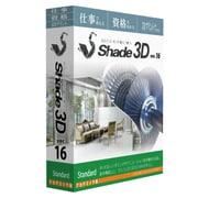 Shade3D Standard ver.16 アカデミック