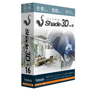 Shade3D Professional ver.16 アカデミック