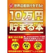 TBC-07 [10万円貯まる本「世界遺産」版]