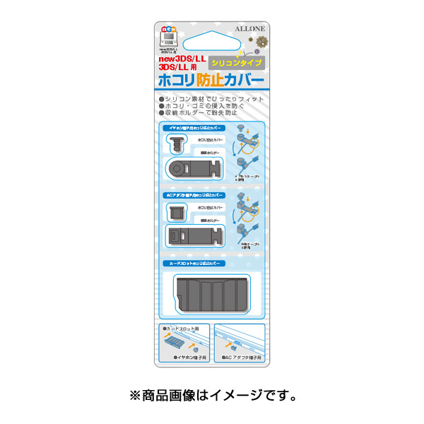 ALG-N3DHBC [New3DS用 ホコリ防止カバー]