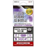 FPS-FTJ161B [反射防止タイプ 防気泡・防指紋 液晶保護フィルム FREETEL REI 麗 用]