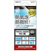 FCS-FTJ161B [高光沢タイプ 防気泡・防指紋 液晶保護フィルム FREETEL REI 麗用]