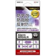 FPS-MR04LN [反射防止タイプ 防気泡・防指紋 液晶保護フィルム  NEC Aterm MR04LN用]