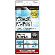 FCS-MR04LN [高光沢タイプ 防気泡・防指紋 液晶保護フィルム  NEC Aterm MR04LN 用]