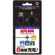 CC-MLTUC-BK [トライデントUSB充電ケーブル 3DSシリーズ/DSiシリーズ/PSVita2000/PS4コントローラ/PSP/スマートフォン/各機種用]