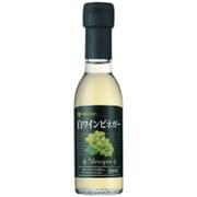 白ワインビネガー [150mL]