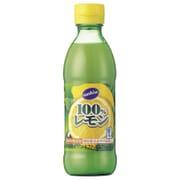 サンキスト100%レモン [300mL]