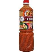 業務用 調味酢 [ビネガーシェフ ごま辛酢 1060g]