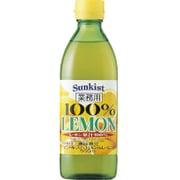 業務用 レモンジュース(濃縮還元) [サンキスト100%レモン 500ml]
