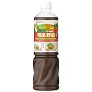 業務用 カロリー40 和風野菜 [ノンオイルドレッシング 1L]