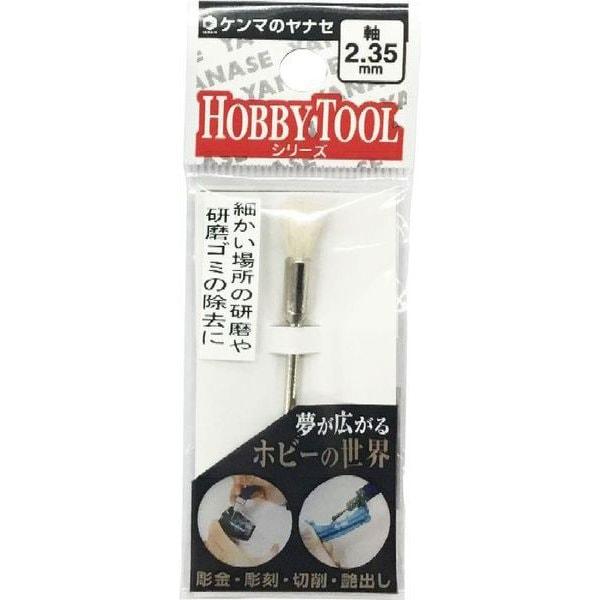 ロビンソンブラシ エンド型 【2.34mm軸】 白羊毛 φ5×2.34 S2-159