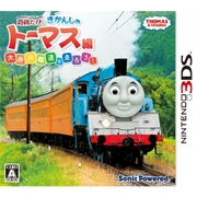 鉄道にっぽん!路線たび きかんしゃトーマス編 大井川鉄道を走ろう! [3DSソフト]