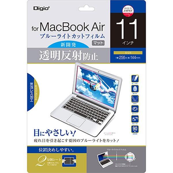 SF-MBA11FLGCBC [Macbook Air11用 透明反射防止ブルーライトカットフィルム]