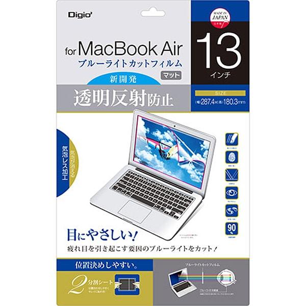 SF-MBA13FLGCBC [Macbook Air13用 透明反射防止ブルーライトカットフィルム]
