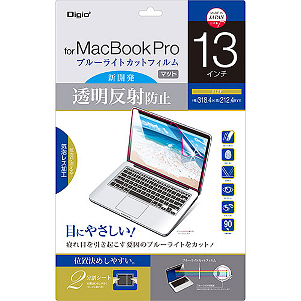 SF-MBP13FLGCBC [Macbook Pro13用 透明反射防止ブルーライトカットフィルム]