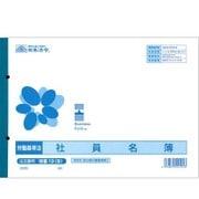 労基 19(改) [社員名簿 改良型 労働者名簿]