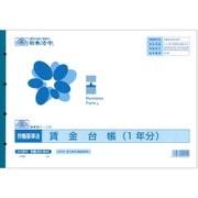労基 20(B-4) [賃金台帳 1年分]