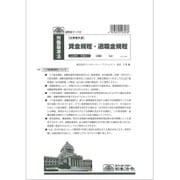 労基 29-2 [賃金規程 退職金規程]